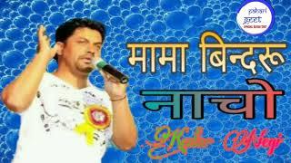 Mama bindru nacho Kedar Negi song || phari geet