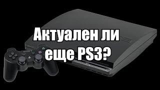 Актуален ли еще Playstation 3?