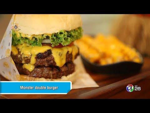 ร้าน Teddy's Burger - วันที่ 17 Jun 2019