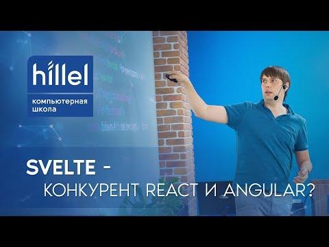 Svelte — конкурент React и Angular?