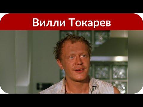 Вилли Токарев экстренно госпитализирован