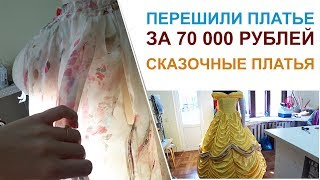 Переделали ПЛАТЬЕ за 70 000 РУБЛЕЙ. пошив сказочные платья Бель и Рапунцель. Ателье влог