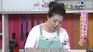 Repeat youtube video 【美鳳有約】黑貓生活家 快速自製冰淇淋(蔡季芳)