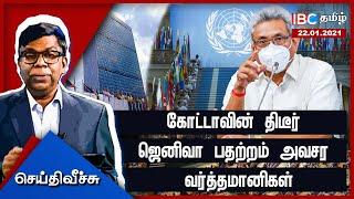 Seithi Veech 22-01-2021 IBC Tamil Tv