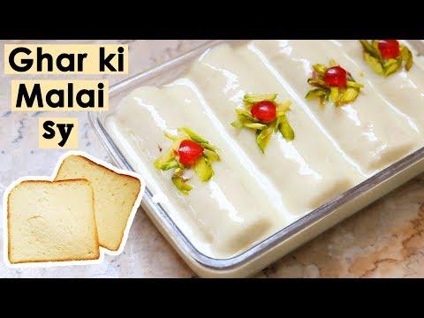 Malai Roll Recipe | Malai Roll In 15 Min | Dessert Recipe
