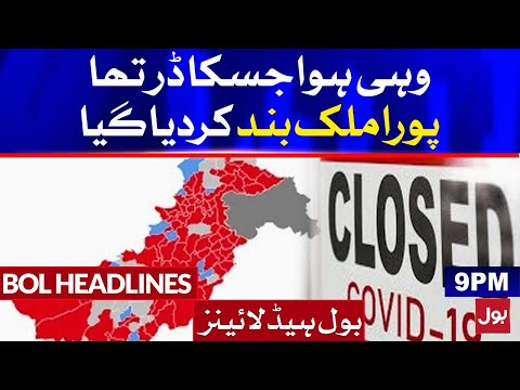 Complete Shutdown in Pakistan Corona virus