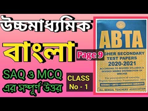 উচ্চ মাধ্যমিক বাংলা টেস্ট পেপার Mcq,saq এর সম্পূর্ণ উত্তর, HS ABTA TEST PAPEES 2021 BENGALI MCQ,SAQ