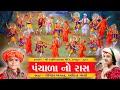 પંચાળા નો રાસ ભાગ-૦૧ | Panchala No Ras 01 |  By Jemish bhagat 9099963944