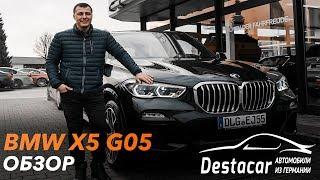 Обзор нового BMW X5 G05 /// Почему он лучше?