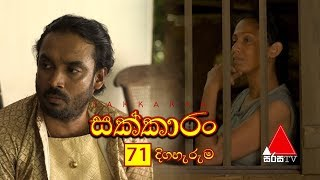 Sakkaran | සක්කාරං - Episode 71 | Sirasa TV Thumbnail