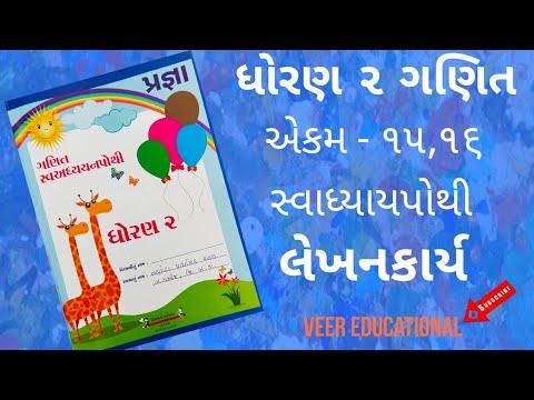Download પ્રજ્ઞા ધોરણ ૨ ગણિત એકમ ૧૫,૧૬ સ્વાધ્યાય પોથી લેખન કાર્ય/ Pragna Dhoran 2 Ganit Lekhankarya...
