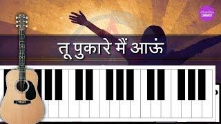 Chords & Lyrics | Tu Pukare Mai Aau