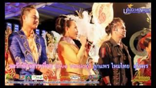 ขอรักน้องสาวเพื่อน (Live Audio Version) ลูกแพร ไหมไทย อุไรพร เสียงอิสาน