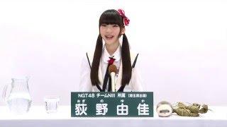 NGT48 チームNIII所属 荻野由佳 (Yuka Ogino)