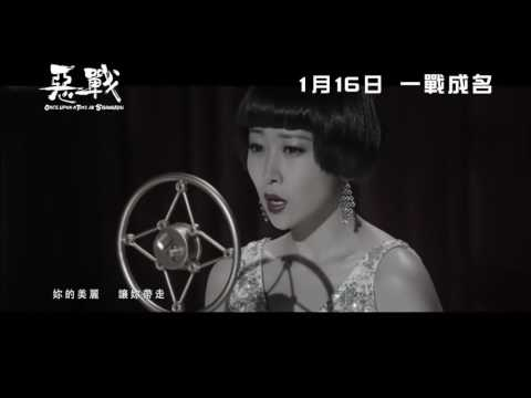 'ONCE UPON A TIME IN SHANGHAI' 把悲傷留給自己