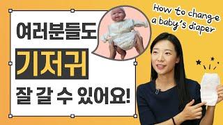 신생아 기저귀교체 방법!(기저귀 갈기 실전편) 기저귀 …