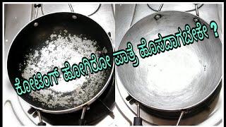 ಒಮ್ಮೆ ಕೋಟಿಂಗ್ ಹೋದ ಪಾತ್ರೆಯನ್ನು ಹೊಸದು ಮಾಡುವುದು ಹೇಗೆ?How to reuse & repair (teflon)non-stick  pan/kadai