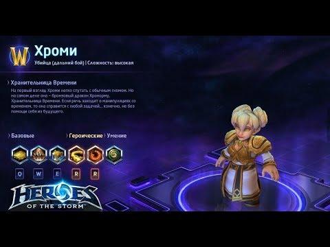 видео: heroes of the storm/Герои шторма. pro gaming. Хроми. dd билд.