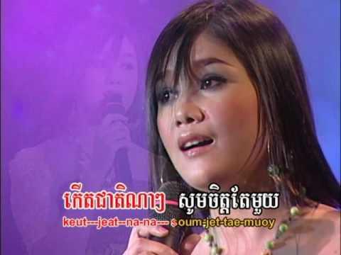( Sing Along )នេះហើយចិត្តសាវា/Nis Heuy Chet SaVa.(Khmer karaoke)