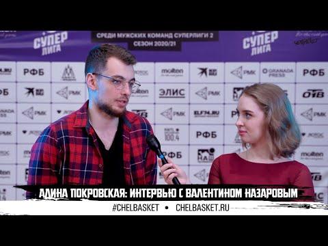 Алина Покровская: интервью с Валентином Назаровым | 30.01.21