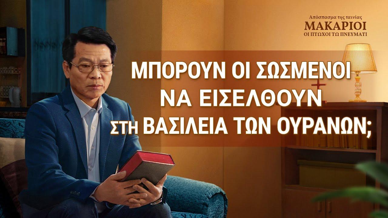 Αποσπάσματα ταινιών «Μακάριοι οι πτωχοί τω πνεύματι» (2) - Μπορούν οι σωσμένοι να εισέλθουν στη βασιλεία των ουρανών;