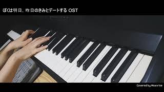 [나는 내일, 어제의 너와 만난다 OST] Back Number - ハッピーエンド Piano (Tomorrow I Will Date with Yesterday's You)