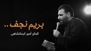 بريم نجف | الحاج أمير كرمانشاهي