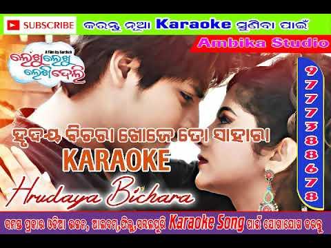 Hrudaya bichara odia Film karaoke song track