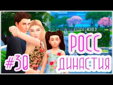 The Sims 4 - Династия Росс - #30 Взросление Амелии и другие радости