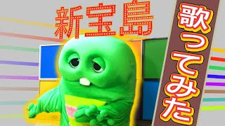 【歌ってみた】新宝島 - サカナクション / covered by ガチャピン