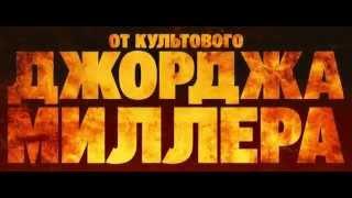 Безумный Макс  Дорога ярости 2015   Русский Трейлер