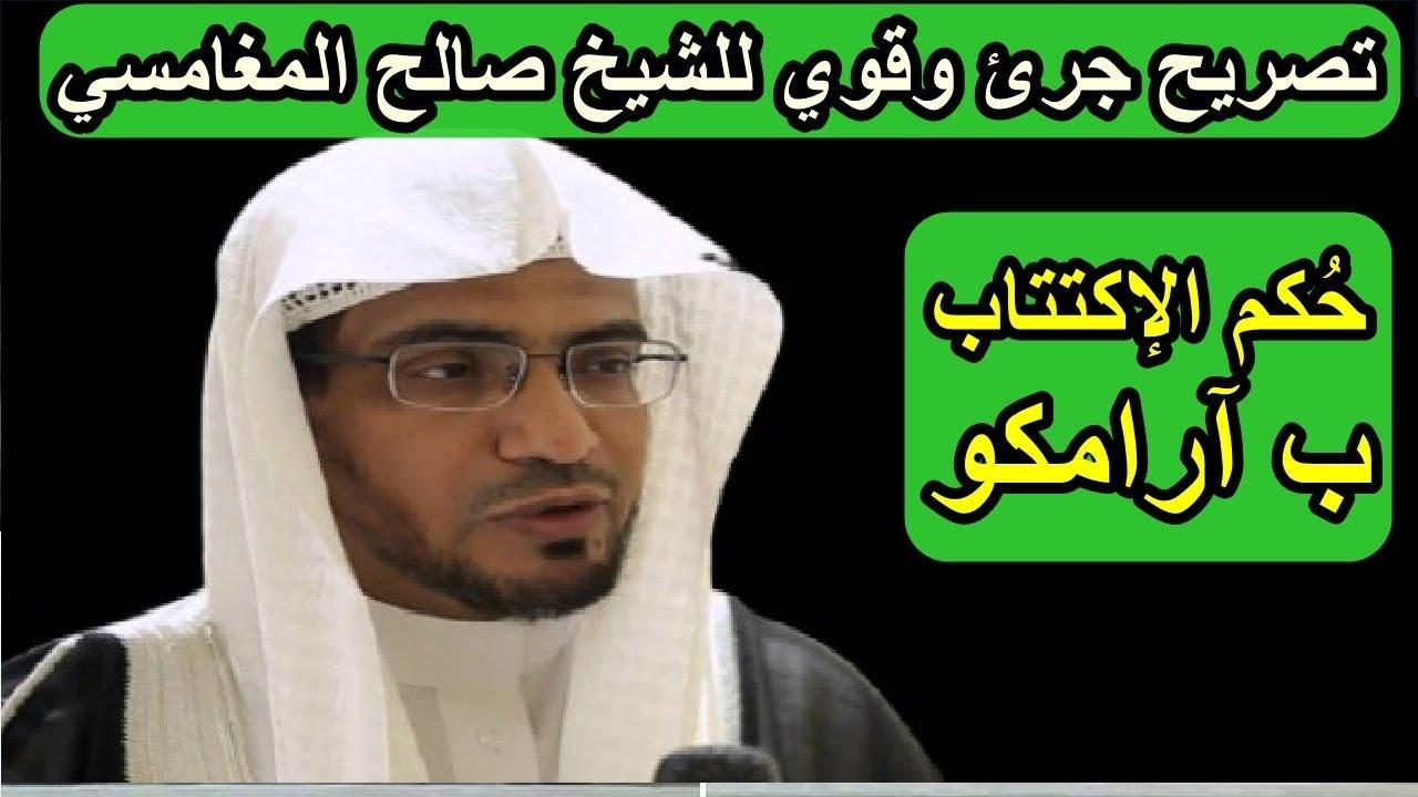 تصريح جرئ وقوي للشيخ صالح المغامسي حول حكم الاكتتاب في أرامكو Youtube
