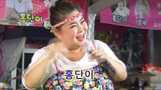 품바 홍단이 - 장구야, 목포행완행열차(처음으로 불러보는노래),내장산,여기서,한잔해,진정인가요, 등