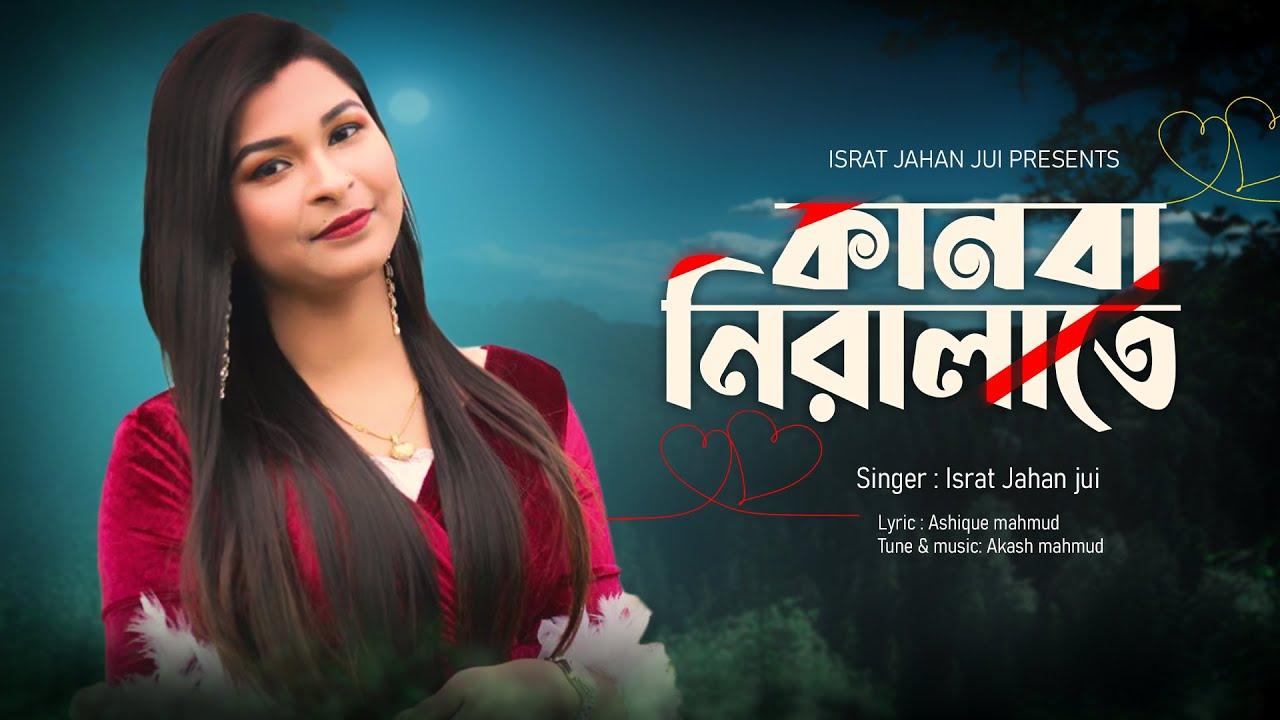 Kanba Niralate l কানবা নিরালাতে l Israt Jahan Jui l Akash Mahmud l Sad Song l Bangla New Song 2021