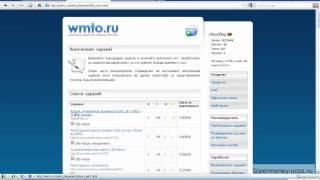 Заработать качая файлы. Wmto (часть 1)
