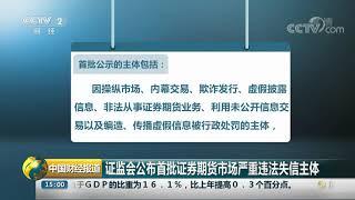 [中国财经报道]证监会公布首批证券期货市场严重违法失信主体  CCTV财经