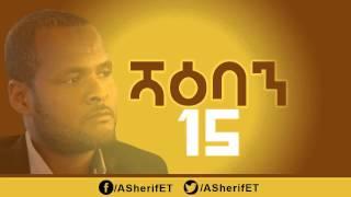 Yeshaeban wer - Ustaz Abdulgefar Sherif