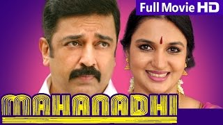 Tamil Full Movie | Mahanadi | Full HD Movie | Ft. Kamal Hassan, Sukanya, Cochin Haneefa