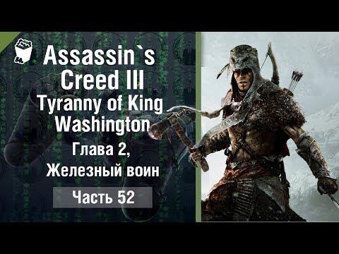 Assassin`s Creed III  Tyranny of King Washington прохождение #52, Глава 2, Железный воин
