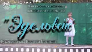 """Дайджест: концерт вокальной студии """"Эдельвейс"""". 09.09.2018"""