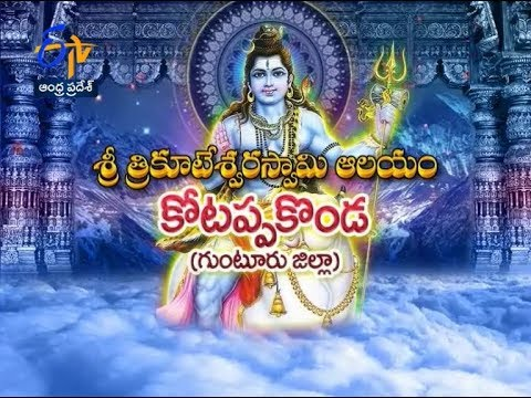 Sri Trikoteswara Swamy Temple | Kotappakonda | Guntur |Teerthayatra | 2nd November 2017 | ETV AP