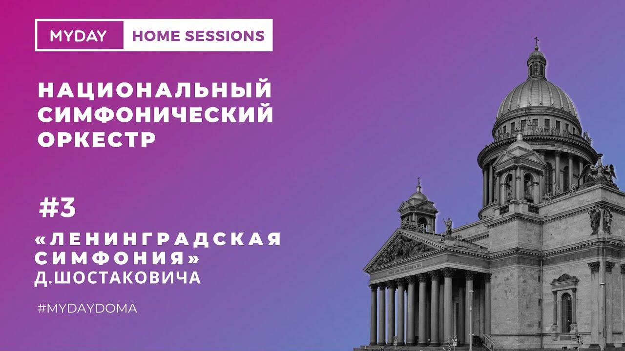 «Ленинградская» симфония ко дню Победы! Играет Национальный Симфонический