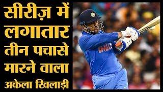 सीरीज़ के हर मैच में 50 मारने वाले MS Dhoni बने Man of the series | INDvAUS