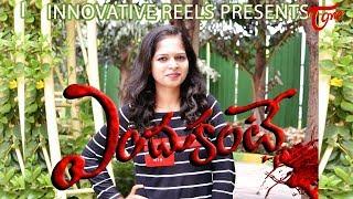 Endukante Youth Love Anthem Telugu Song Endukante