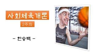 KBS스포츠예술과학원 사회체육개론 한승백 2주차