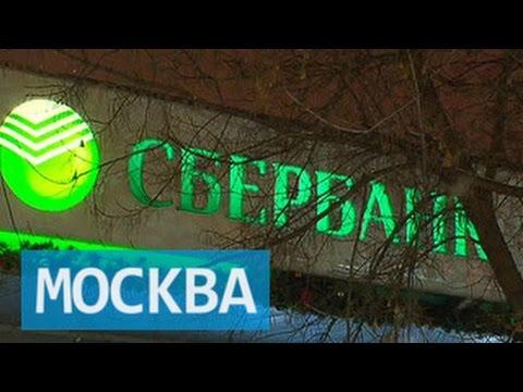 Сбербанк России в Москве, адреса филиалов и отделений на