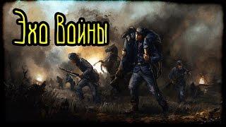 Эхо войны (Страшная История)
