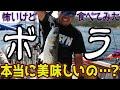 【料理篇】ET-KINGさんとボラのフルコース!!本当に美味しいの…??-ET-KING and Bora's full course! ! Is it really delicious ...? ?