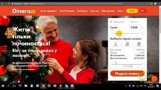 Dinero кредит онлайн на карту в Динеро - потребительский тест(, 2017-12-21T13:44:43.000Z)