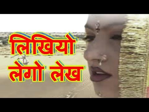लिखियो लेगो लेख | Beejal Khan | Rajasthani Folk Music | Hit Rajasthani Songs